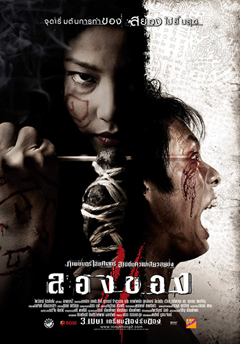 0244_ArtofDevil3_poster_01