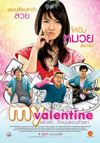 0250_MyValentine_poster_01