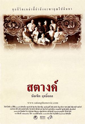 0216_satang_poster_01