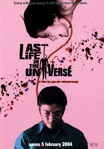 0228_LASTLIFEINTHEUNIVERSE_poster_02_en