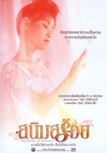 0229_FEATHERSOFPASSION_poster_02