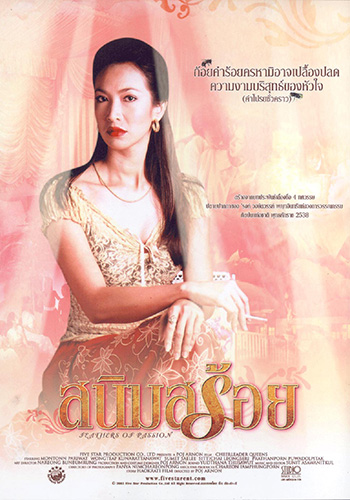0229_FEATHERSOFPASSION_poster_03