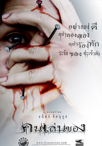 0232_ARTOFTHEDEVIL_poster_02_th