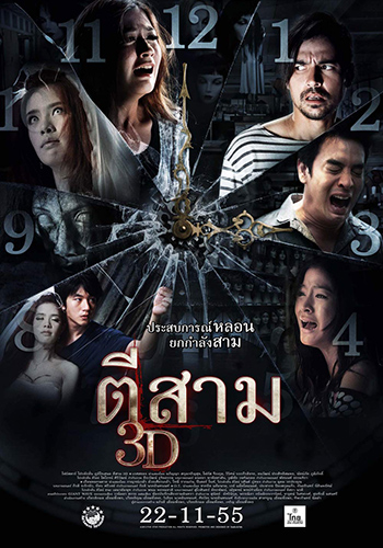 0256_3AM3D_poster_01
