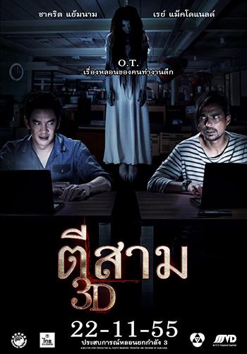 0256_3AM3D_poster_02