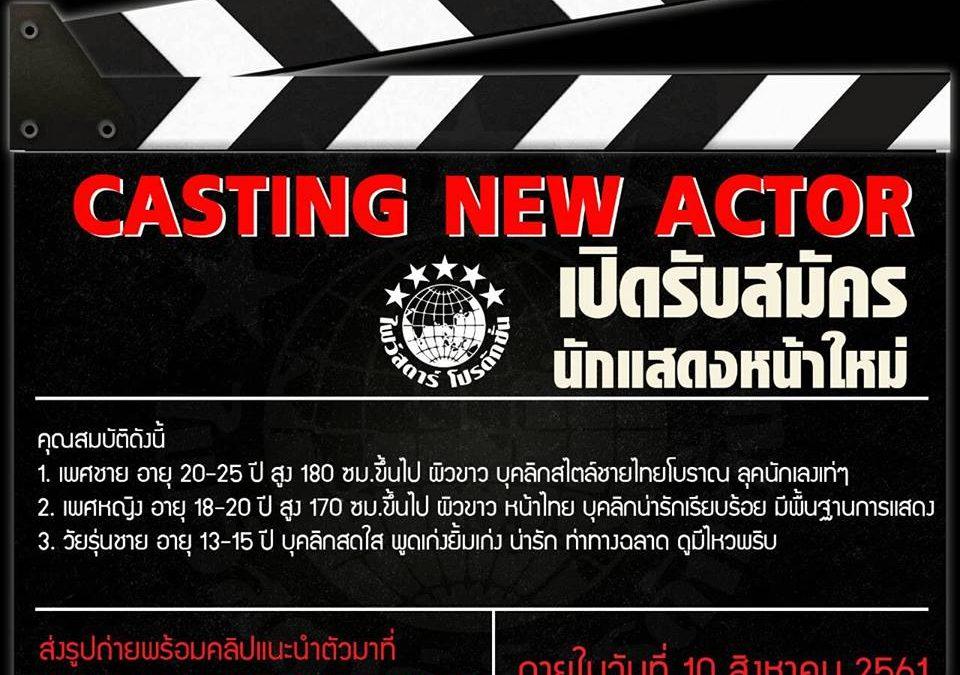 ไฟว์สตาร์ โปรดักชั่น เปิดรับนักแสดงหน้าใหม่ !!!