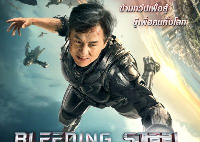 BS ALL TH POSTER_171212_0007