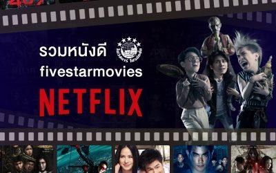 ห้ามพลาด!!! รวม Link ภาพยนตร์ไฟว์สตาร์ ที่ สามารถดูได้แล้ววันนี้ ทาง NETFILX