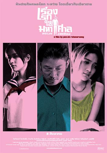 0228_LASTLIFEINTHEUNIVERSE_poster_01_th
