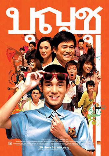 0245_Boonchu9_poster_01