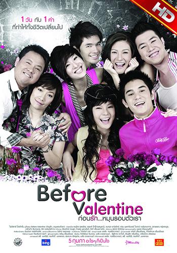 0246_BeforeValentine_poster_01
