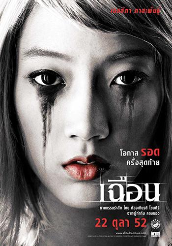 0249_Slice_poster_04