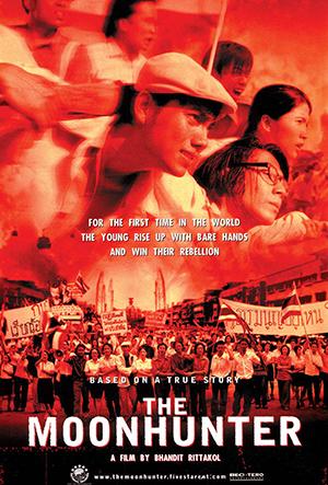 0218_THEMOONHUNTER_poster_01_en
