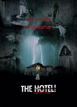 0219_THEHOTEL_poster_01_en