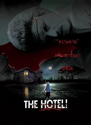 0219_THEHOTEL_poster_01_th