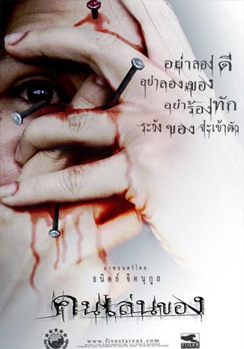 0232_ARTOFTHEDEVIL_poster_02_th