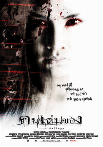0232_ARTOFTHEDEVIL_poster_03_th