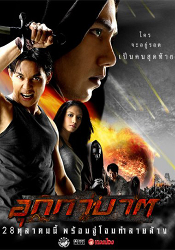 0233_THEMETEOR_poster_02_th