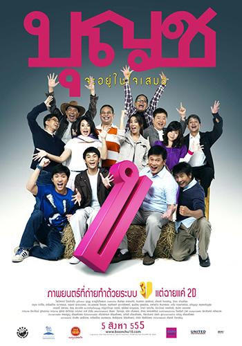 0251_Boonchu10_poster_01