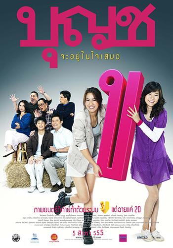 0251_Boonchu10_poster_02