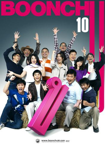0251_Boonchu10_poster_03