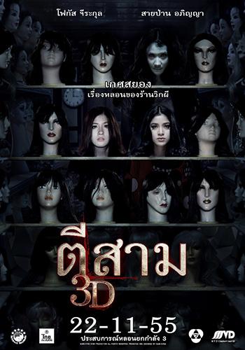 0256_3AM3D_poster_03