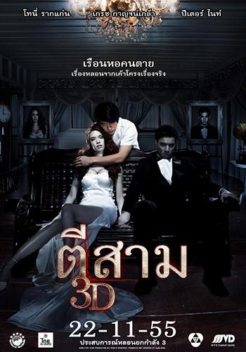 0256_3AM3D_poster_04