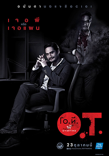 0259_OT_poster_03