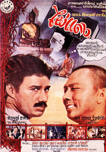 037_redbamboo_poster_01