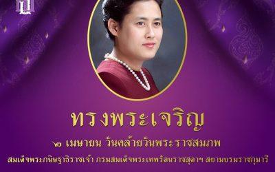เนื่องในวันคล้ายวันพระราชสมภพ สมเด็จพระกนิษฐาธิราชเจ้า กรมสมเด็จพระเทพรัตนราชสุดาฯ สยามบรมราชกุมารี ข้าพระพุทธเจ้า