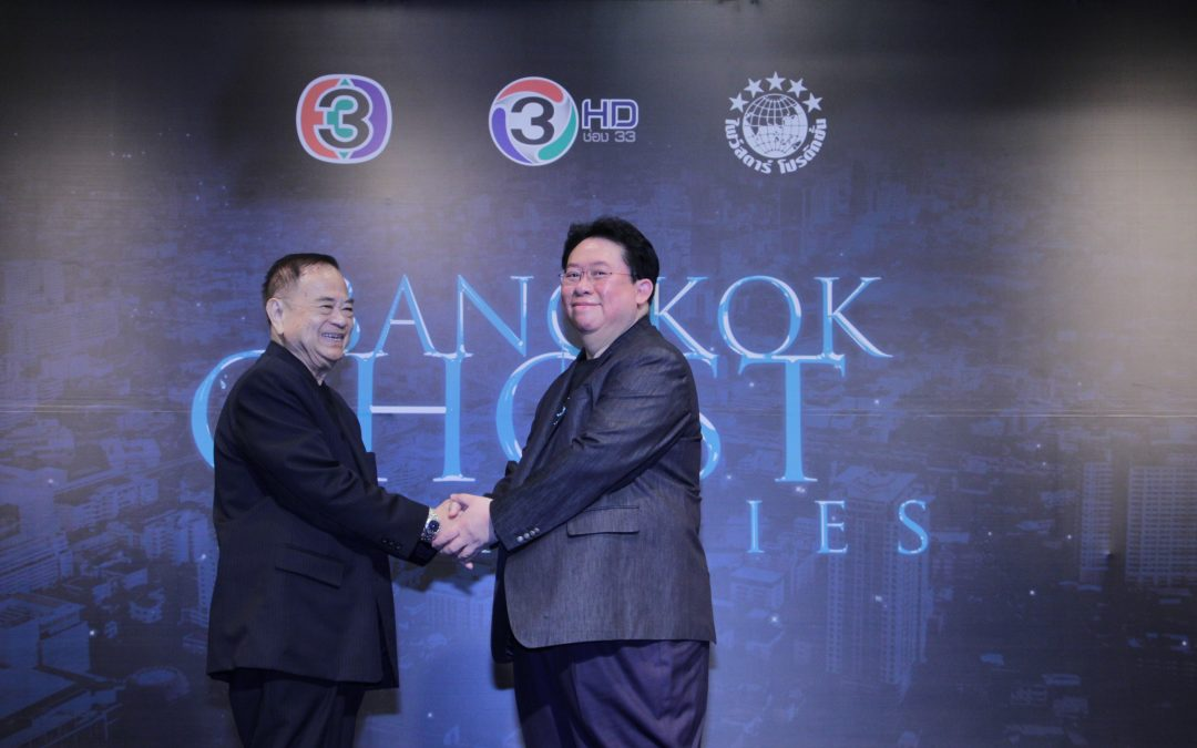 """Bangkok Ghost Stories"" ภาพยนตร์ซีรี่ย์ผีโปรเจคยักษ์ระดับอินเตอร์ ที่ทุกคนไม่ควรพลาดทางช่อง 3 และ ช่อง 33"