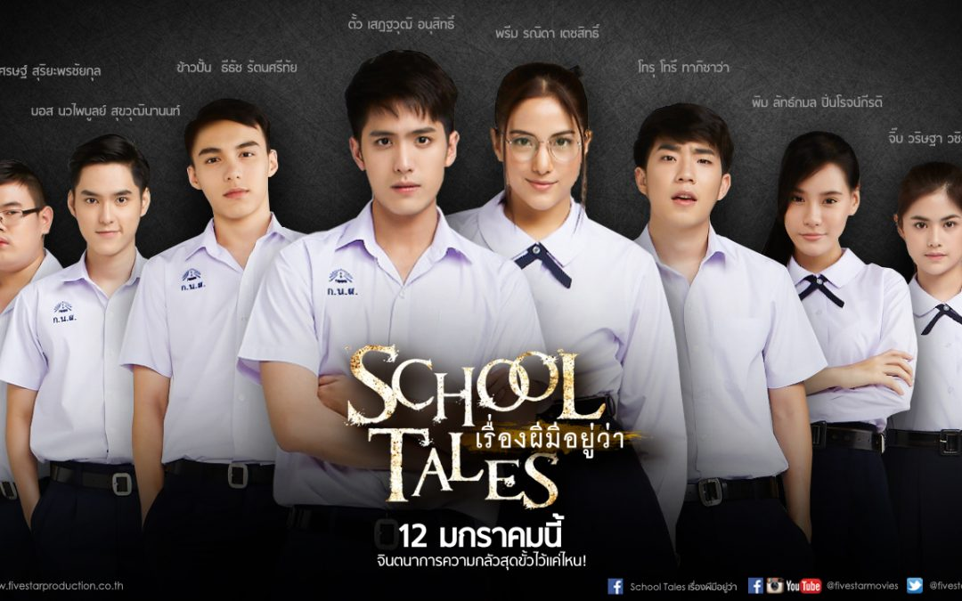 เลื่อนฉาย School Tales เรื่องผีมีอยู่ว่า..!!